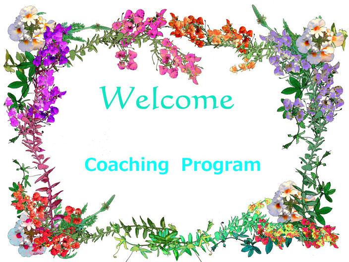 コーチングプログラムへようこそ