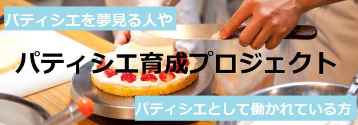 京都洋菓子 京都ケーキ屋 ケーキ屋求人 パティシエ悩み パティシエ売上アップ