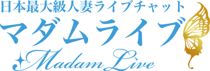 人妻・熟女専門ライブチャットサイト「マダムライブ」