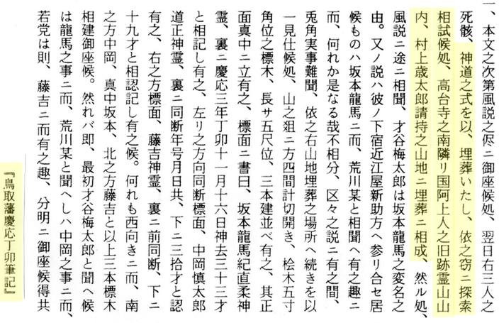 『鳥取藩慶応丁卯筆記』に見る龍馬らの神葬について