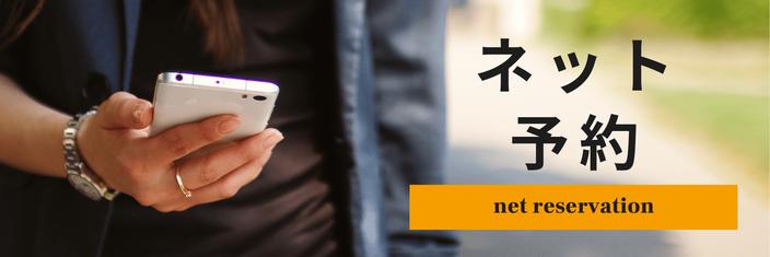 ネット予約 web予約 リフレックス仙台駅前店 マッサージ 仙台