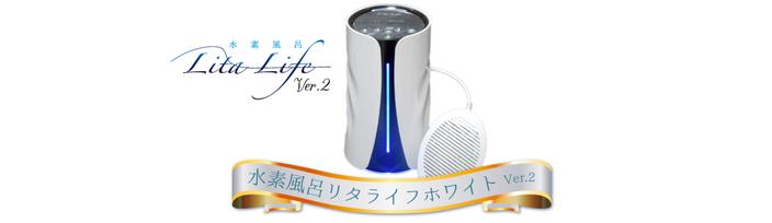 水素風呂リタライフ レンタル料金 3,780円