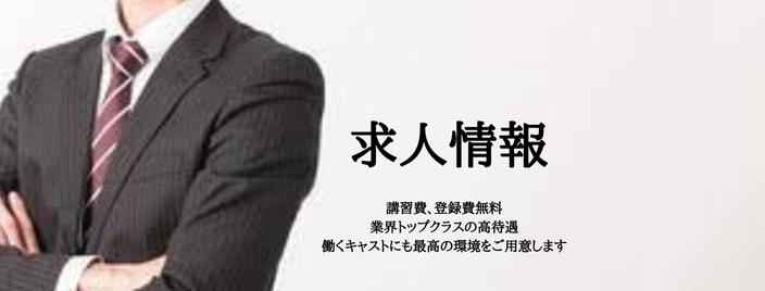 HONEY LIFE TOKYO求人ページトップバナー