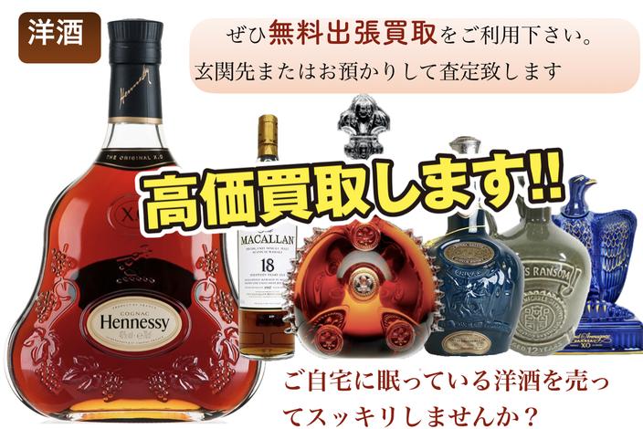 洋酒 ウイスキー ブランデー 買取 広島 西区 高価 査定無料