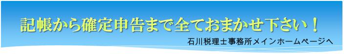 記帳から確定申告まで 石川税理士事務所