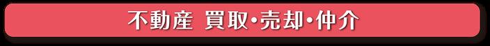 不動産買取 売却 大阪_ベストライフスタイル