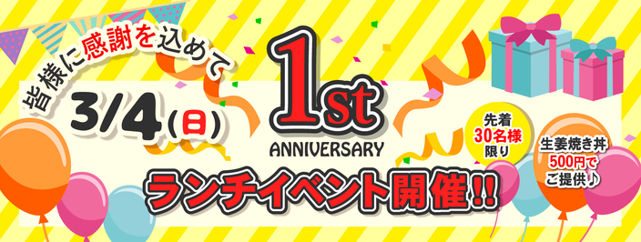 沖縄食堂Kame'skitchen 1周年記念イベント開催♪