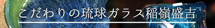 こだわりの琉球ガラス稲嶺盛吉
