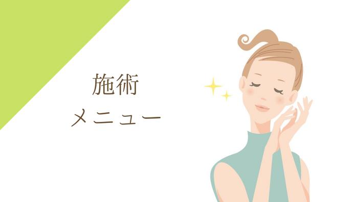 小顔や足痩せなどの美容と体の根本を見る東洋医療の融合