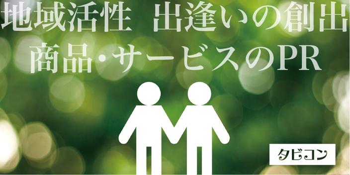 日本一のイベント、タビコンを使ってプロモーション