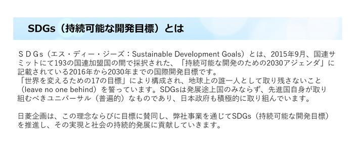 SDGs(エス・ディー・ジーズ:Sustainable Development Goals)とは,「持続可能な開発のための2030アジェンダ」に 記載されている2016年から2030年までの国際開発目標です。「世界を変えるための17の目標」により構成され、地球上の誰一人として取り残さないことを誓っています。日菱企画は、この理念ならびに目標に賛同し、弊社事業を通じてSDGs(持続可能な開発目標) を推進し、その実現と社会の持続的発展に貢献していきます。