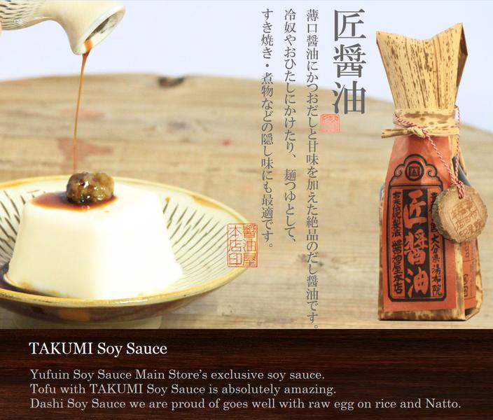 Takumi soy sauce