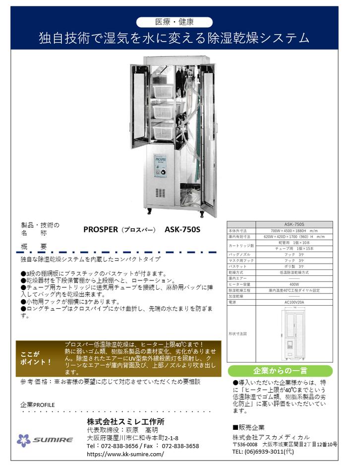 PROSPER ASK-750V