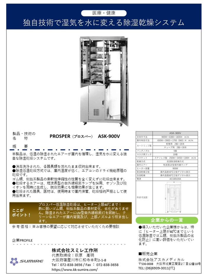 PROSPER ASK-900V