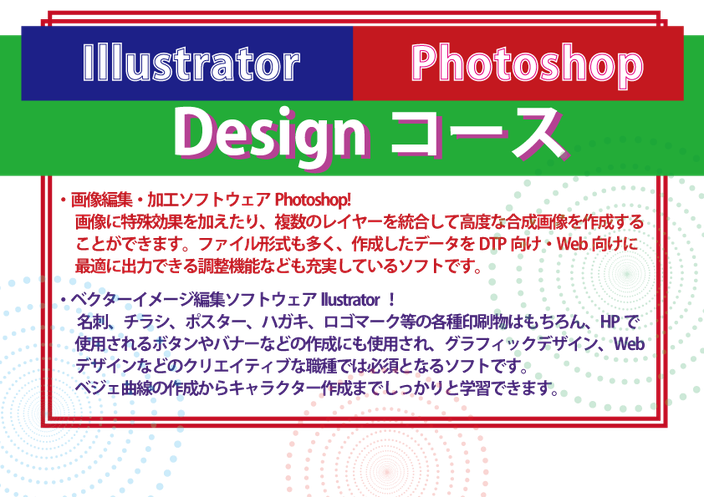 Illustratorとフォトショップコース等の受講コースのご案内