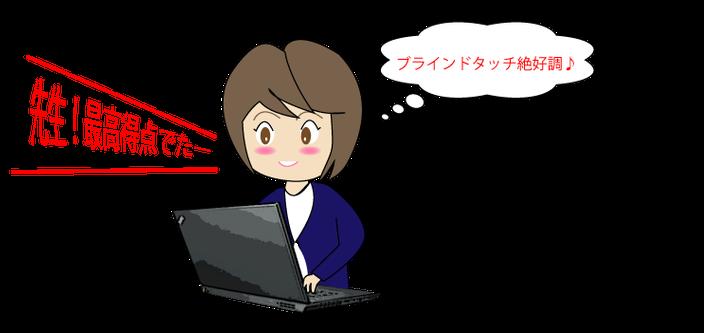 パソコンを楽しむ