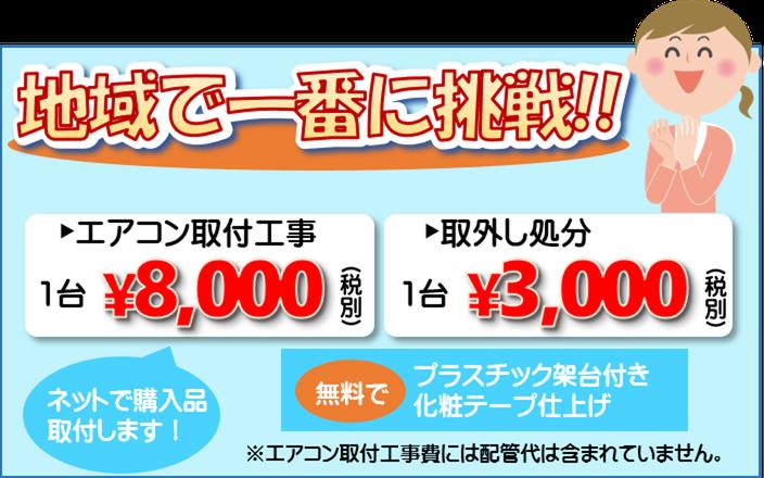地域で1番に挑戦 エアコン取付工事¥8000