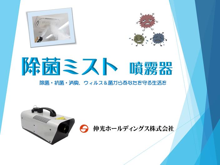 除菌ミスト 室内ミスト噴霧器