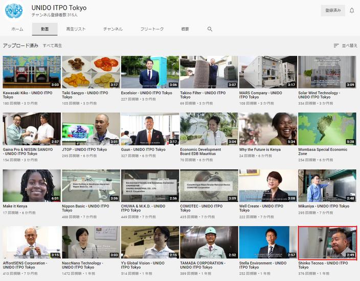 Unido  YouTubeサイト 油化還元装置の紹介 動画