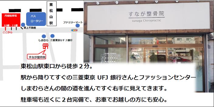 東松山駅東口から徒歩2分。 駅から降りてすぐの三菱東京UFJ銀行さんとファッションセンターしまむらさんの間の道を進んですぐ右手に見えてきます。 駐車場も近くに2台完備で、お車でお越しの方にも安心。