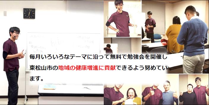 毎月いろいろなテーマに沿って無料で勉強会を開催し東松山市の地域の健康増進に貢献できるよう努めています。