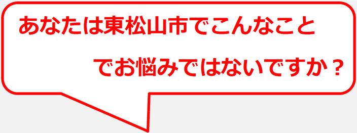 あなたは東松山市でこんなことでお悩みではないですか?