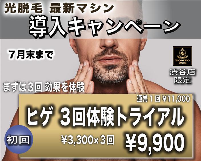 ヒゲ脱毛3回トライアル9900円