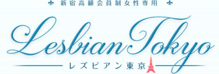 新宿高級会員制女性専用レズビアン東京