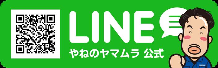 新潟の雨漏り修理会社のLINE問合せバナー