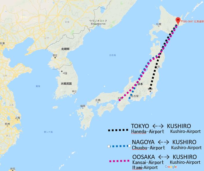 Kushiro←→Haneda