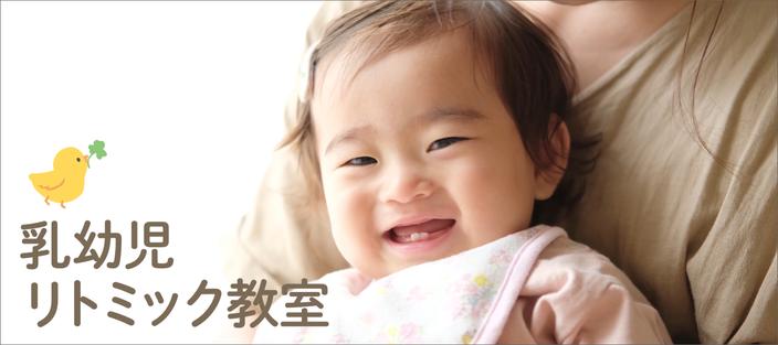 横山七穂(よこやまななほ)乳幼児リトミック教室