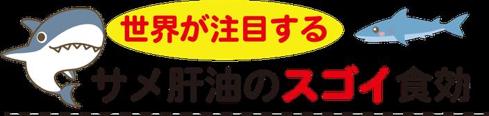 鮫肝油のスゴイ食効
