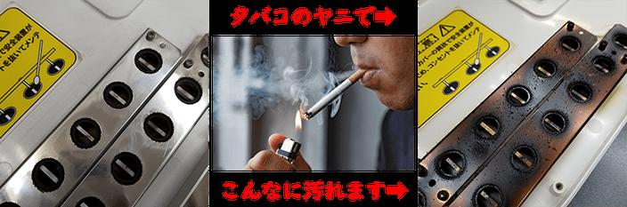 タバコを吸う方の肺はこれくらい汚れているともいえます。