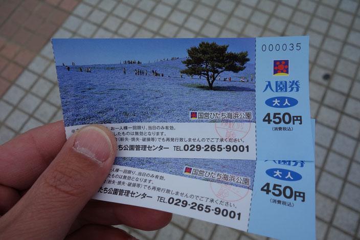 電話番号 国営ひたち海浜公園