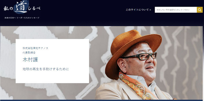 #日経新聞電子版「私の道しるべ」 2020年度-新着情報