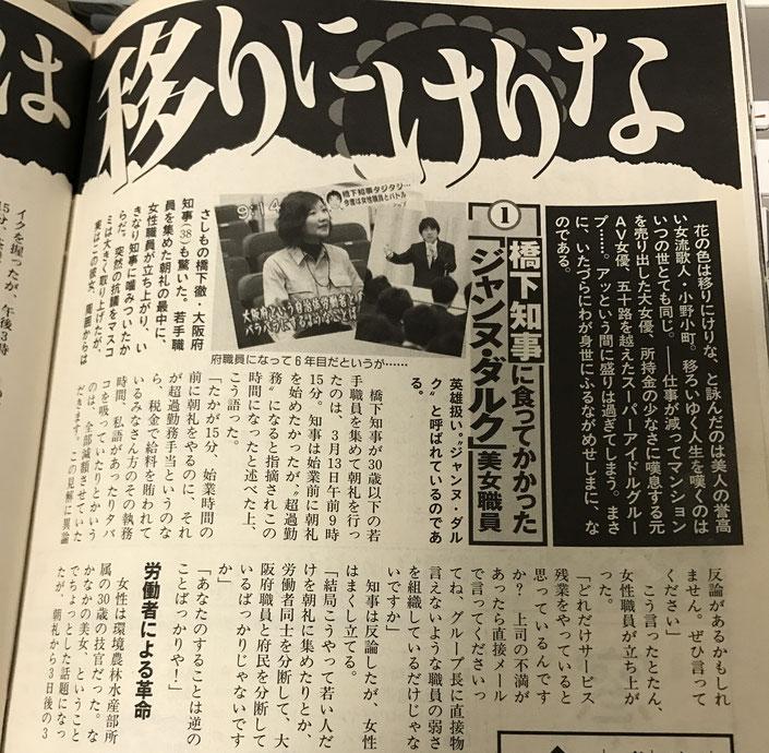 大石晃子(週刊新潮の記事)