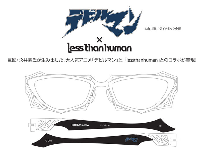 数量限定「デビルマン」×「Less than human(レスザンヒューマン)」誕生!