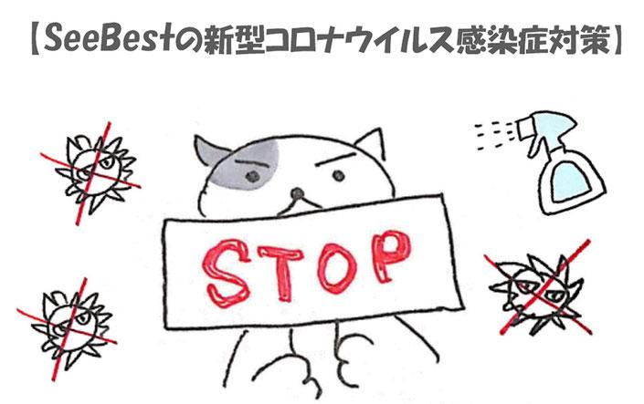 """""""SeeBest""""の新型コロナウイルス感染症対策"""