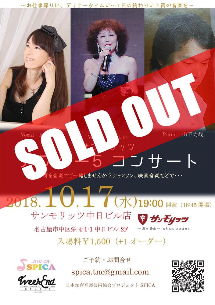 10/17(水)Vocal風花まい・lena Piano山下力哉