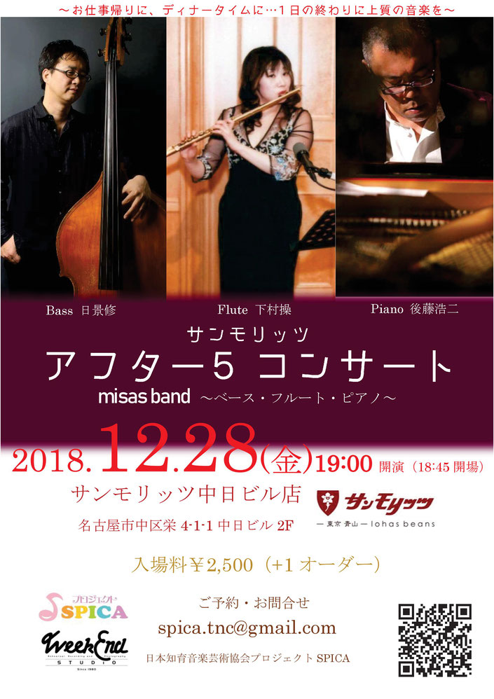 12/28(金)misas band