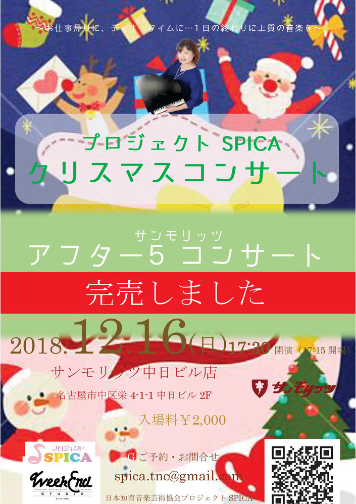 12/16(日)プロジェクトスピカクリスマスパーティー