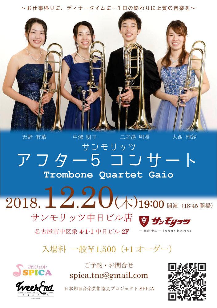 12/20(木)Trombone Quartet Gaio