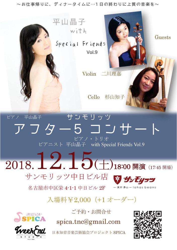 12/15(土)ピアニスト 平山晶子 with Special Friends Vol.9