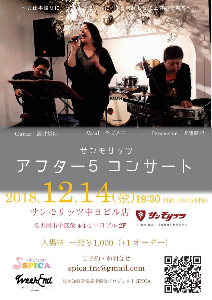 12/14(金)Vocal  今枝啓子 Guitar  酒井哲朗 Percussion  坂浦直記