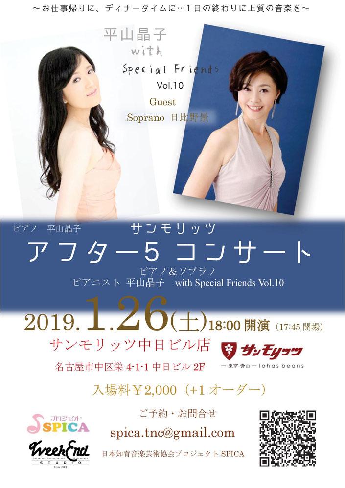 1/26(土)ピアニスト平山晶子with_Special_Friends_Vol.10