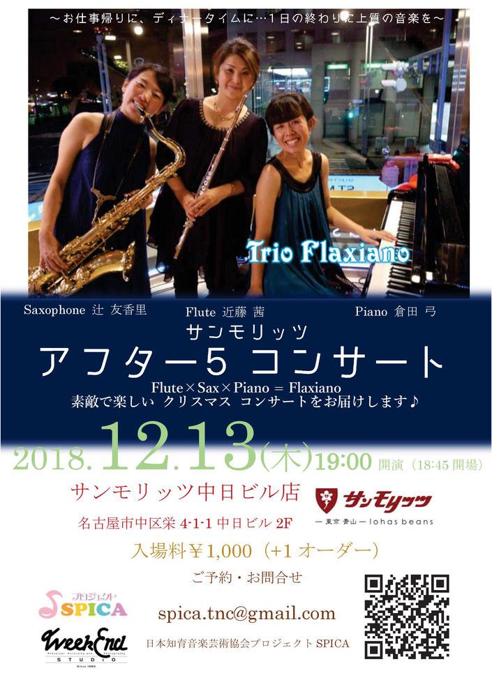 12/13(木)Trio Flaxiano