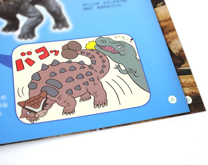 きょうりゅうのひみつクイズ、アンキロサウルスの挿絵