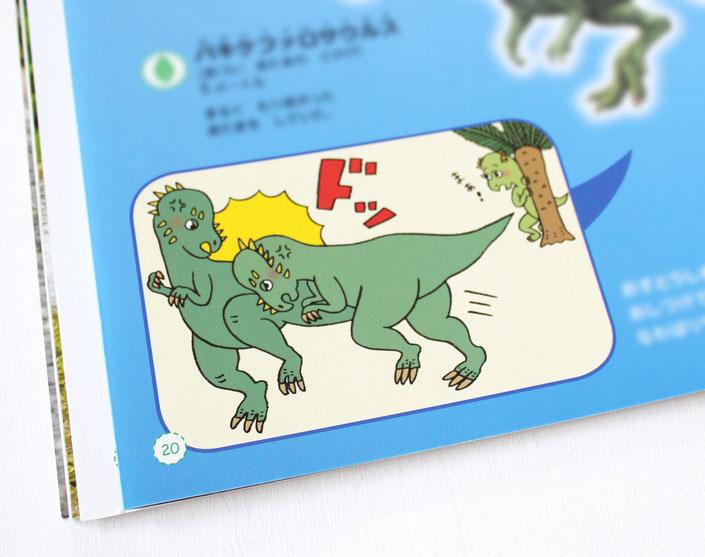 きょうりゅうのひみつクイズ、パキケファロサウルスの挿絵