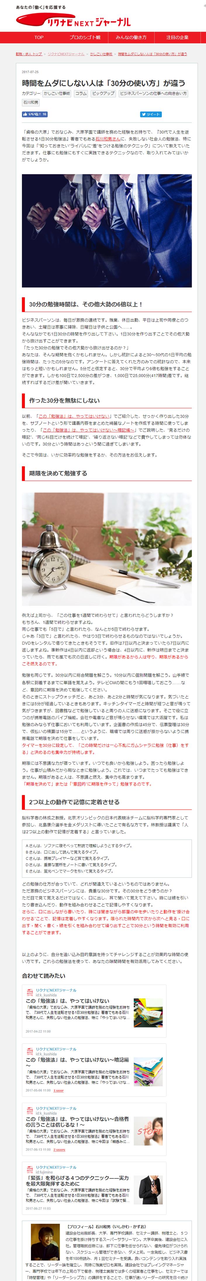 リクナビNEXTジャーナル 大原専門学校 30分勉強法 石川和男