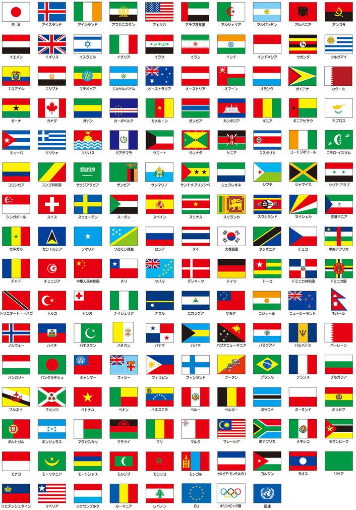世界の国旗 - asaka3115 ページ...